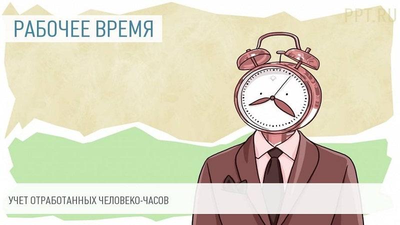 как считать человеко-часы