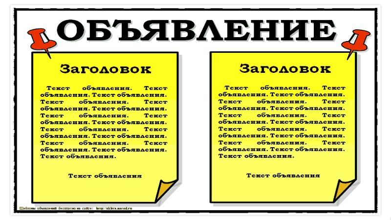 примеры текстов объявлений