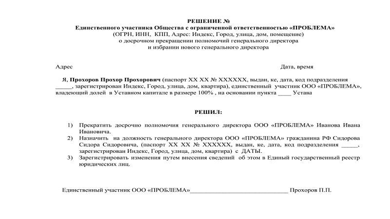образец решения о смене учредителя ООО