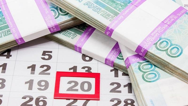 даты выплаты заработной платы