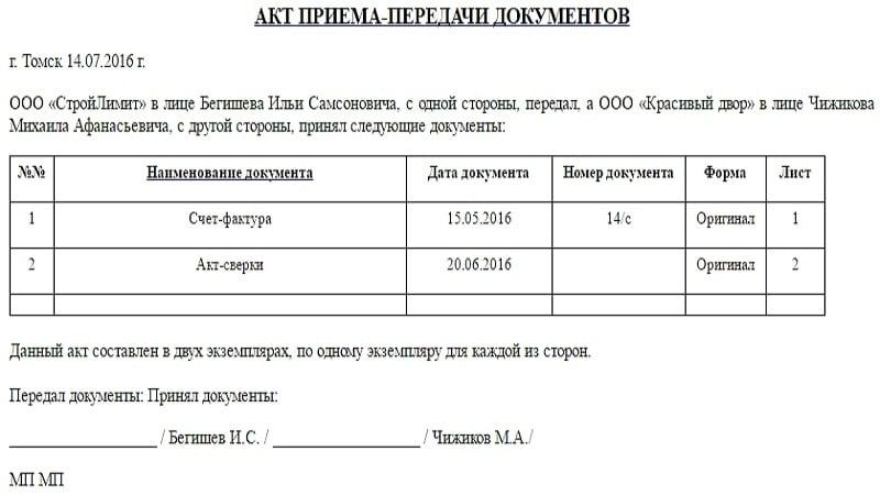 акт приема-передачи документов образец