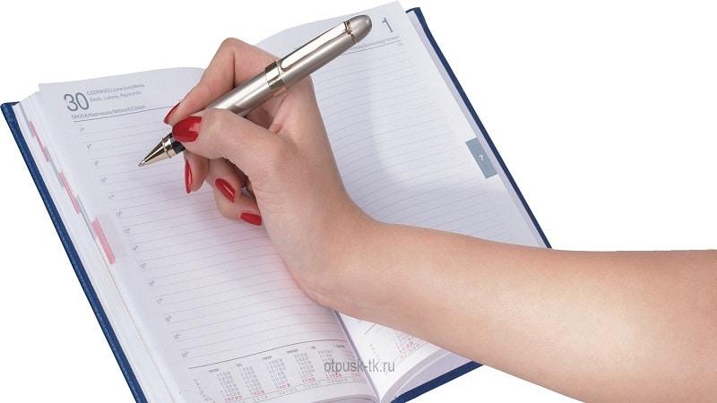 написать