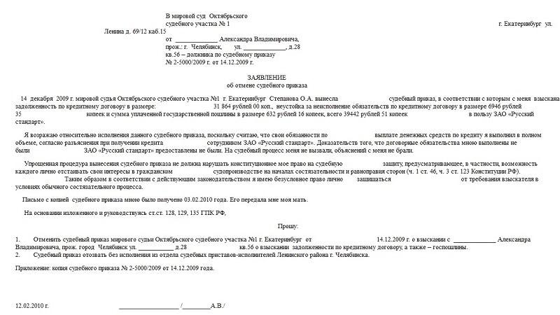 заявление об отмене судебного приказа образец