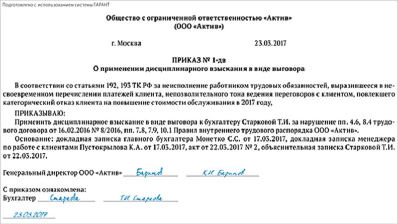 приказ о наложении дисциплинарного взыскания