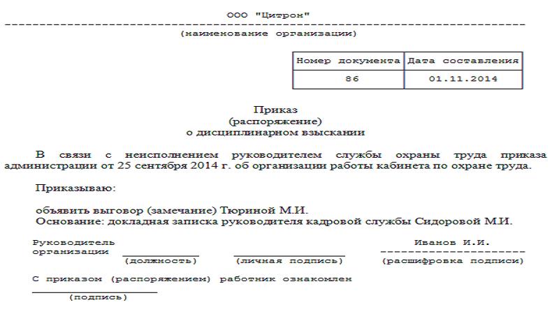 образец приказа о дисциплинарном взыскании
