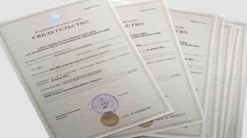документы для оформления ИНН