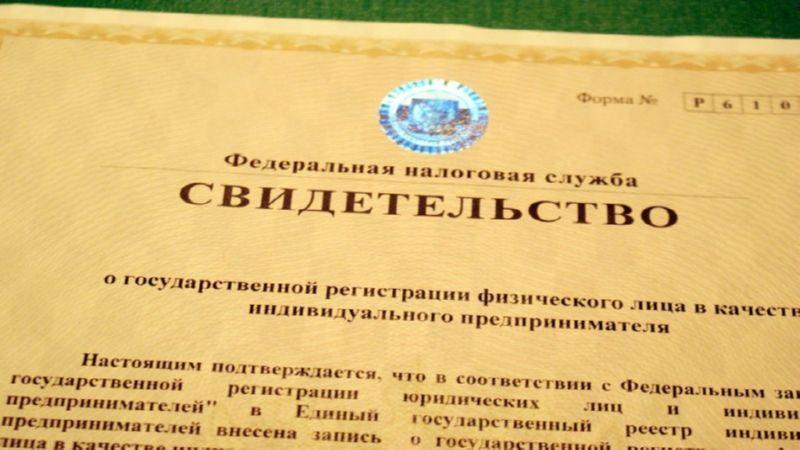 на основании чего действует ИП в договоре