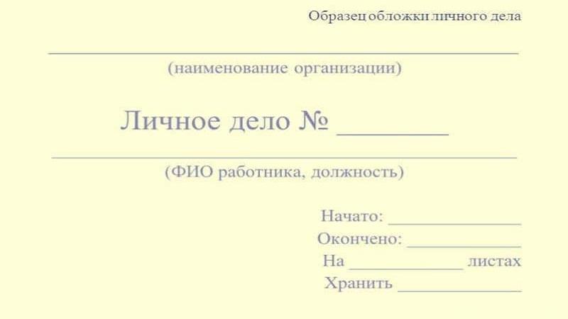 бланк опись документов в личном деле работника