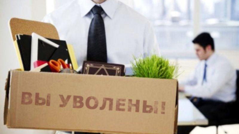 приказ об увольнении работника