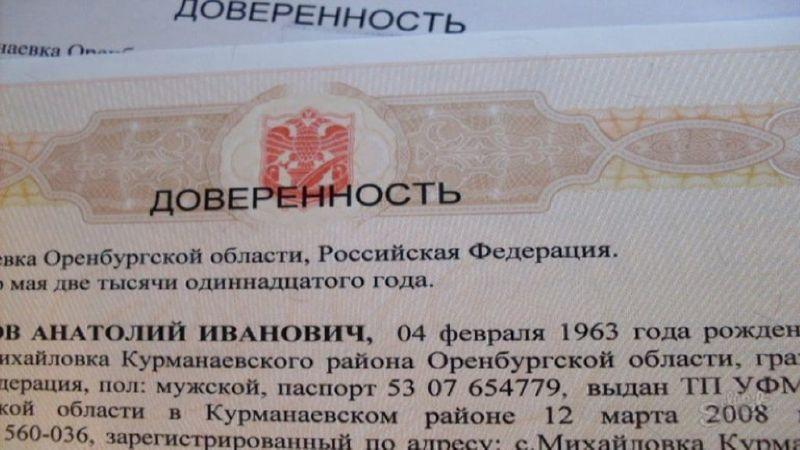 доверенность на подписание документов за генерального директора