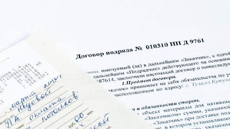 гражданско-правовой договор с работником