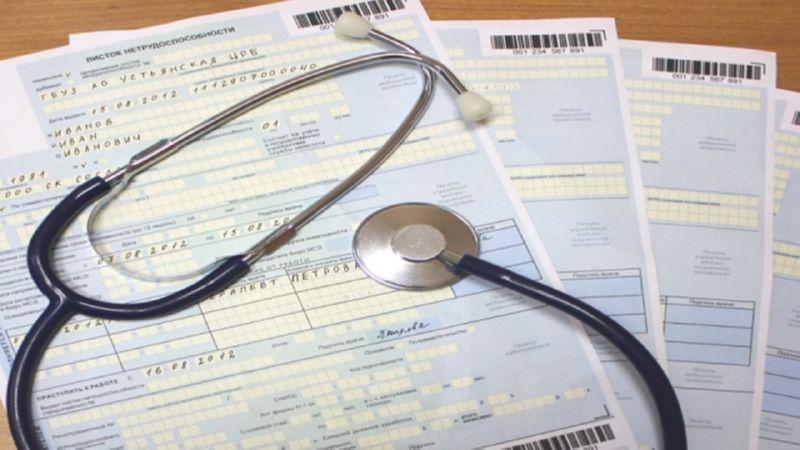 образец исправления ошибки в больничном листе