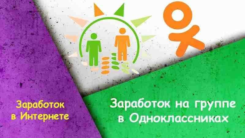 как в Одноклассниках зарабатывают на классах