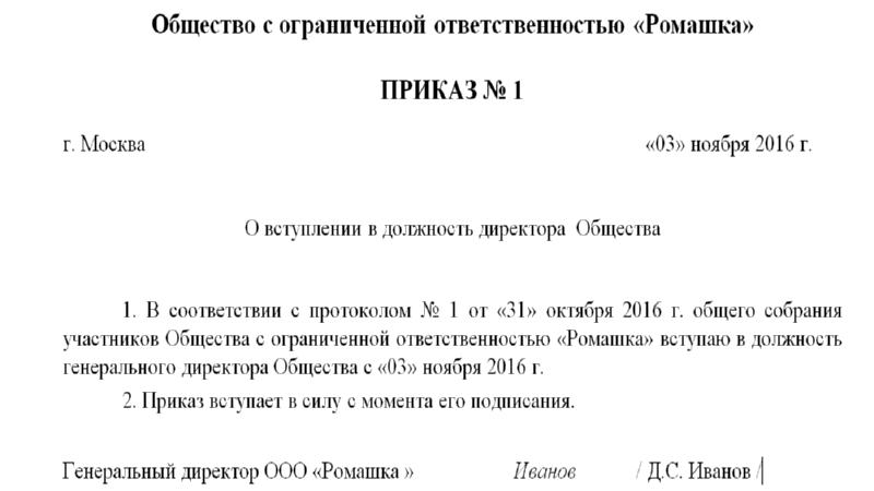 образец приказа о назначении директора ООО