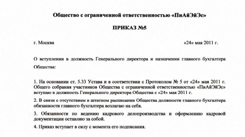приказ о назначении генерального директора единственного учредителя