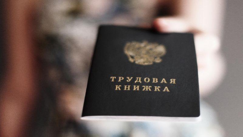 увольнение за прогул статья 81 ТК РФ запись в трудовой