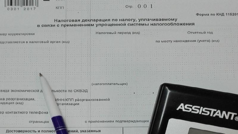 декларация по упрощенной системе налогообложения