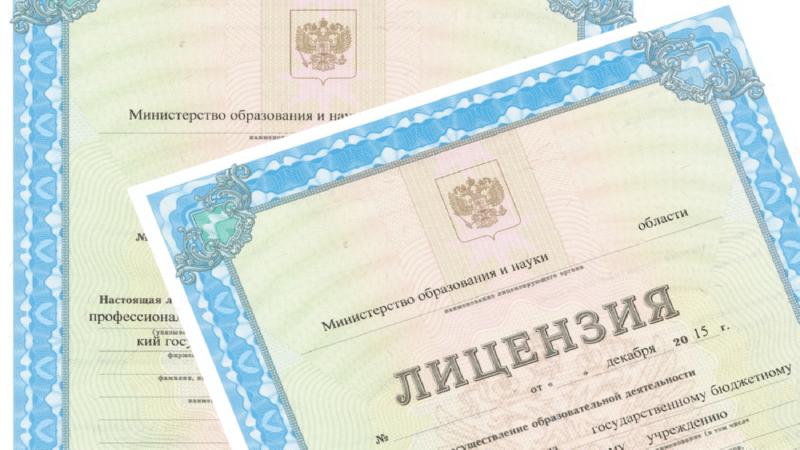 проверить лицензию на образовательную деятельность