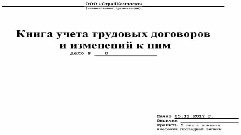 регистрация договоров с контрагентами