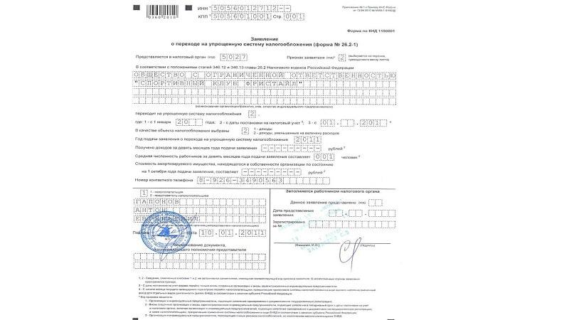 заявление о применении УСН при регистрации ИП