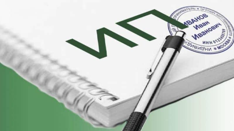 реквизиты для оплаты госпошлины за регистрацию ИП