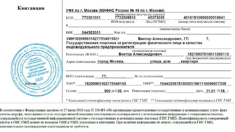 квитанция на оплату госпошлины за регистрацию ИП