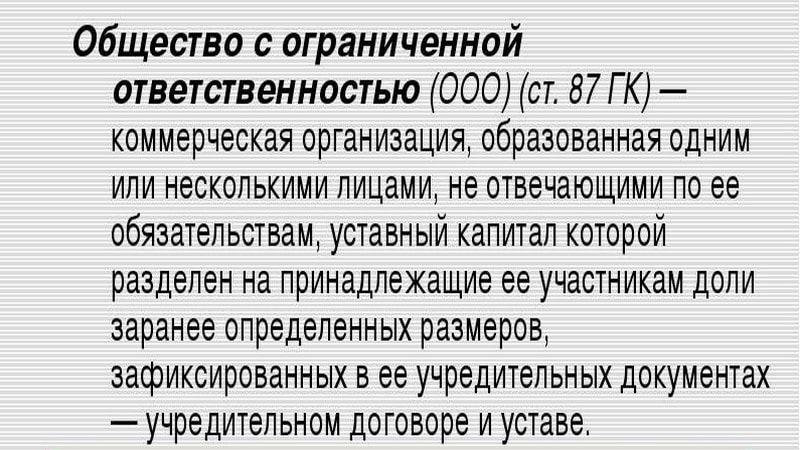 определение ООО