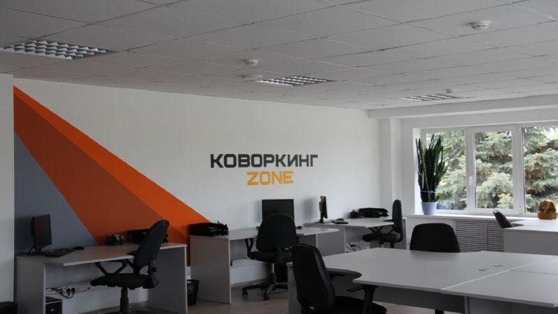 коворкинговый центр