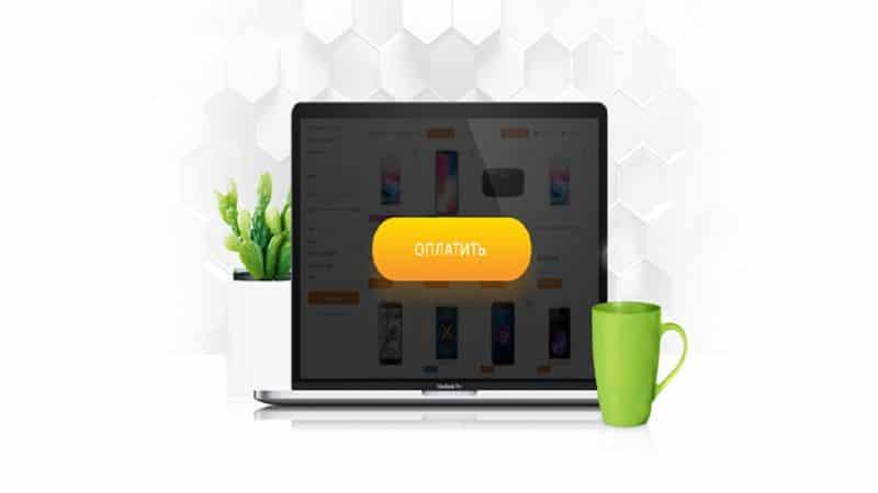 платежные системы для интернет-магазина