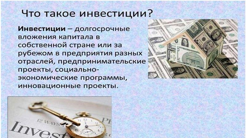 основные виды инвестиций