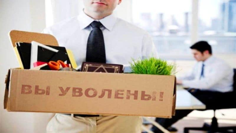 служебное несоответствие занимаемой должности