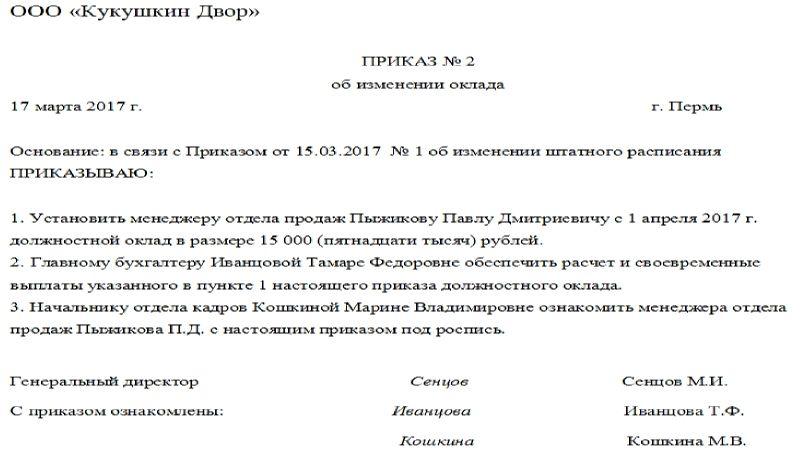 приказ об изменении должностного оклада