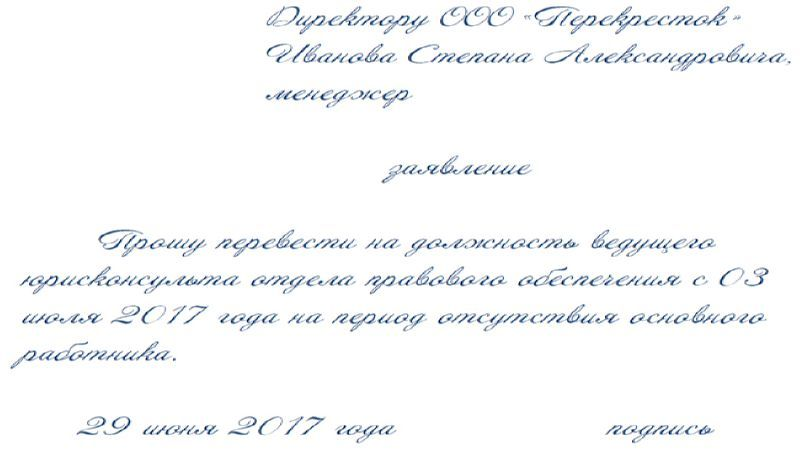 заявление на перевод работника на другую должность образец
