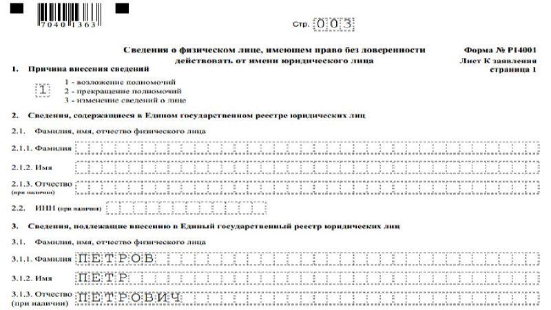 какие листы формы р14001 заполнять при смене директора