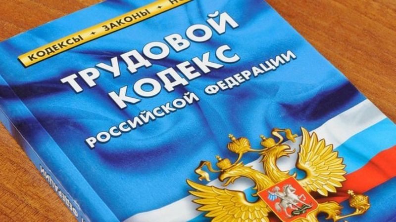 отпуск без содержания работающим пенсионерам ст 126 ТК РФ
