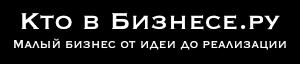 Кто в Бизнесе.ру